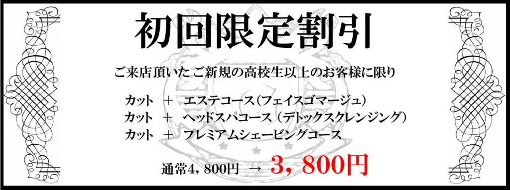 チケット3080